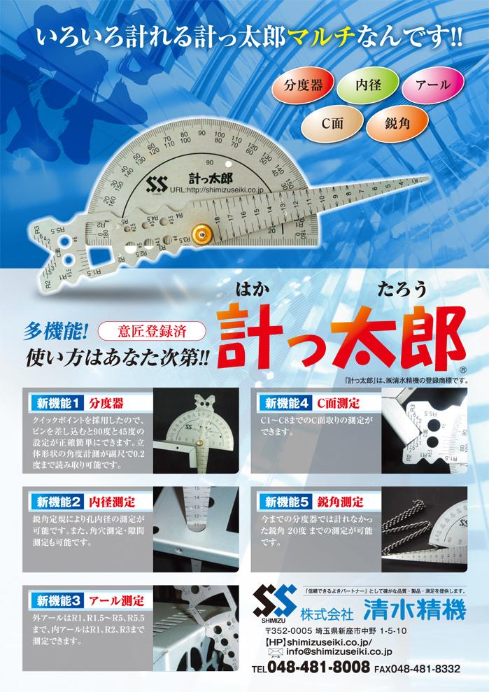 http://shimizuseiki.co.jp/images/product1_1.jpg